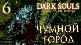 Прохождение Dark Souls Prepare To Die Edition — Часть 6: ЧУМНОЙ ГОРОД