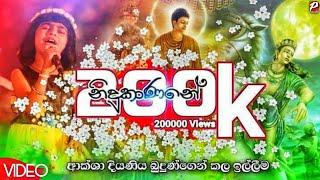 nidukanane-aksha-chamudi-new-song-2020-pahasara-tv
