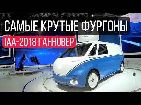 Суперкемпер Volkswagen Grand California, пикап-убийца и новости про Opel // Ганновер-2018