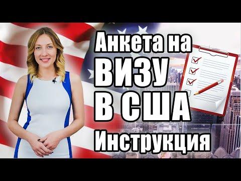 ВИЗА В США 🇺🇸   Как заполнить анкету на визу в США   Пошаговая инструкция