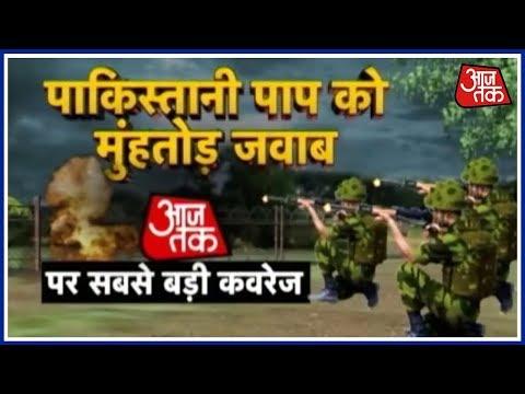 Breaking News   पाकिस्तानी पाप को मुहतोड़ जवाब; भारतीय सेना के जवाबी हमले पाक 8 रेंजर्स ढेर
