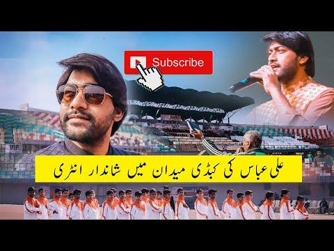 Kabaddi World Cup 2020 | Apni Mitti Apna Khel | Opening Ceremony | Title Track | Ali Abbas | 2020 |