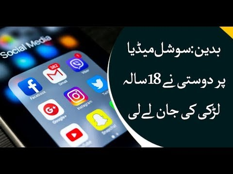 Girl commits suicide over social media 'blackmailing'