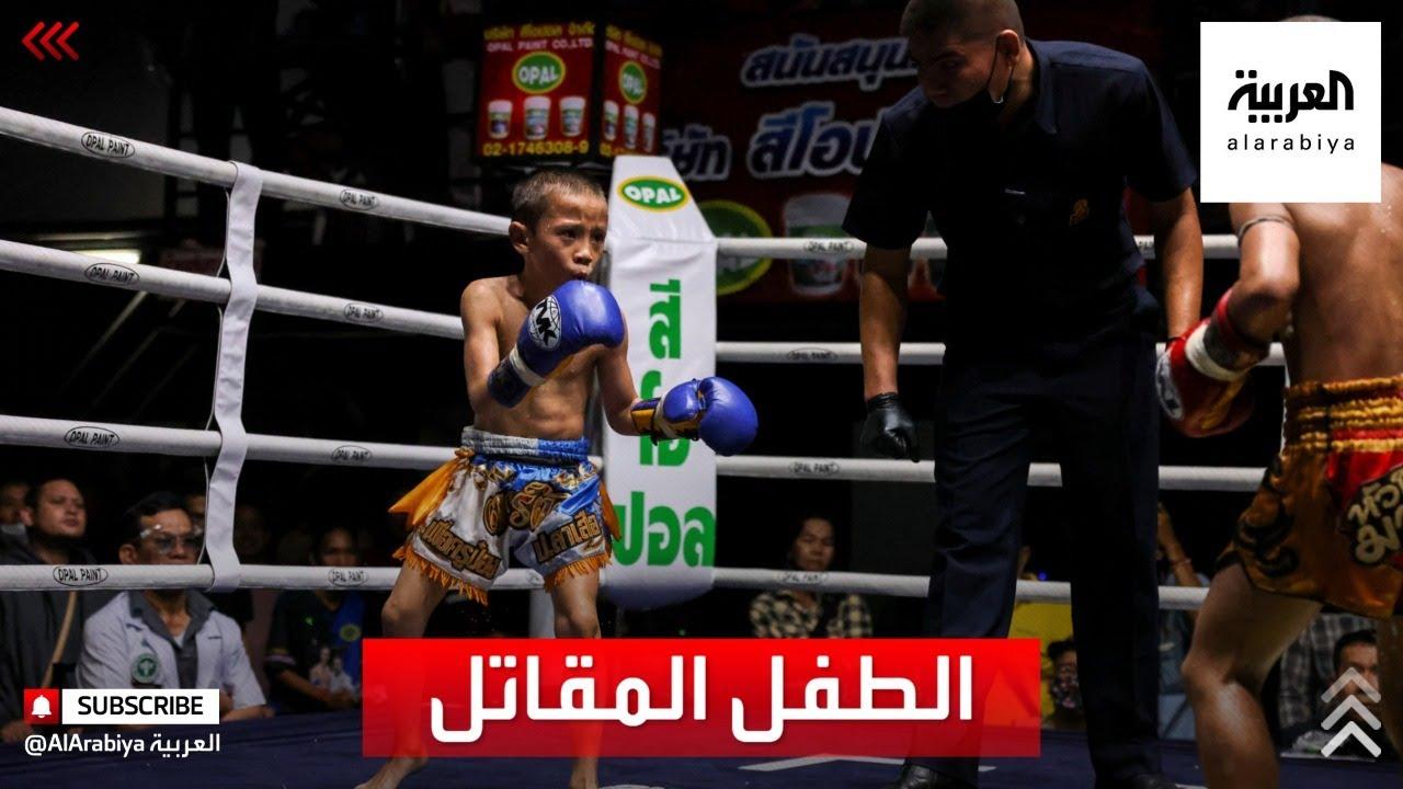 طفل تايلاندي ينفق على أسرته من رياضة قتالية  - 12:58-2021 / 4 / 8