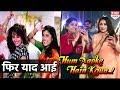 Madhuri- Renuka ने 24 साल बाद ' Lo Chali Main' गाने में लगाए ठुमके, देखते रह गए सब