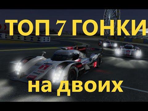 Игры на двоих гонки играть онлайн