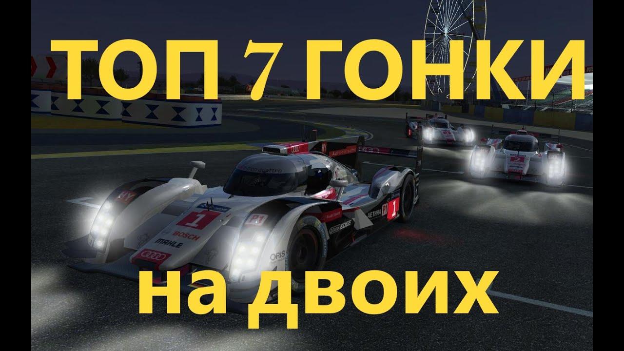 Гонка на двоих 2 онлайн игры рпг на 2 онлайн