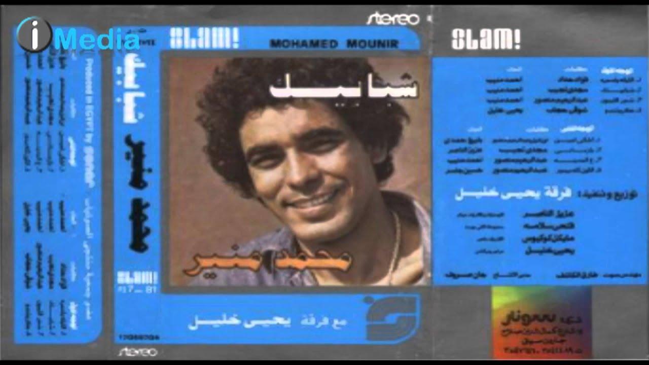 mohamed-mounir-shagar-el-lamon-mhmd-mnyr-shjr-allymwn-imediamusicrecords