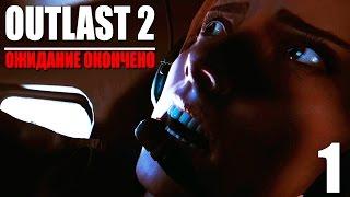 Outlast 2 Прохождение на русском #1 ► АУТЛАСТ 2 - ЛУЧШИЙ ХОРРОР 2017