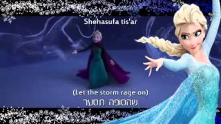 "Frozen – ""Let it Go"""