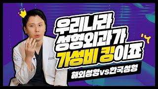 외국 성형외과 vs 한국 성형외과의 차이점은? 해외 학…