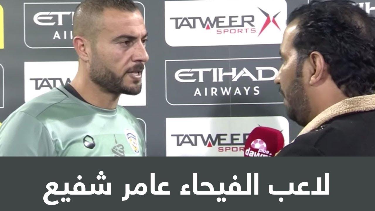 لاعب الفيحاء عامر شفيع : قدمنا أداء جيد لكن لم نستغل فرصنا