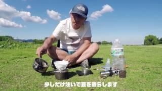 ポーレックスコーヒーミルミニでのコーヒーの作り方 thumbnail