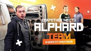 Секретное место Alphard Team. Я в шоке от масштабов производства. Громкий звук.