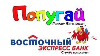 Восточный экспресс банк кредит наличными отзывы/Восточный экспресс банк регистрация