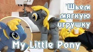 Шиємо м'яку іграшку My Little Pony