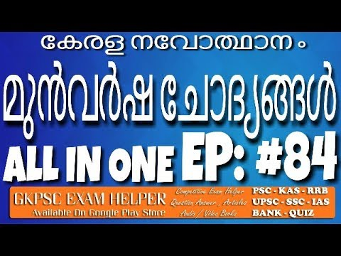 Police Constable 2018 Previous Question Answer Kerala  PSC Online Coaching  Class Malayalam#84