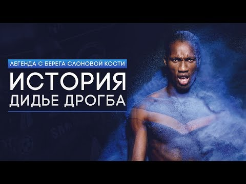 История Дидье Дрогба.