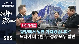 """김정은 """"평양에서 냉면 가져왔습니다"""".. 남북 정상 모두 발언 (하이라이트) / SBS / 2018 남북정상회담"""