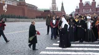 Патриарх и хромой Путин возложили цветы - 4.11.2012