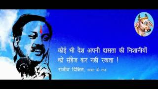Rajiv Dixit Lecture hindu dharm and laws andhshraddha