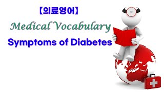 【의료영어】 Medical Vocabulary - Symptoms of Diabetes 1