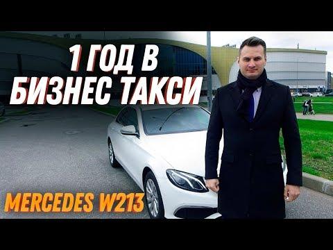 ТАКСИ БИЗНЕС 1 год работы в вип и бизнес такси Санкт-Петербург / MERCEDES W213