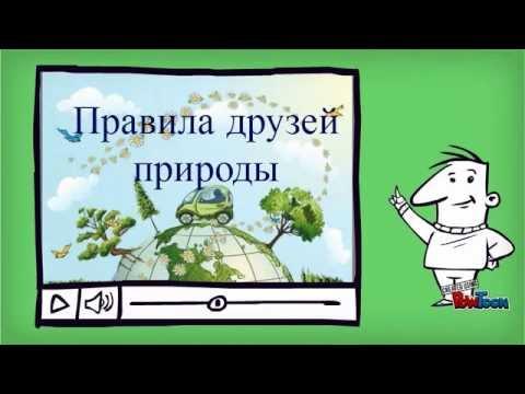 """""""Будь природе другом!""""из YouTube · Длительность: 2 мин54 с  · Просмотры: более 9000 · отправлено: 29/07/2015 · кем отправлено: Елена Котрехова"""