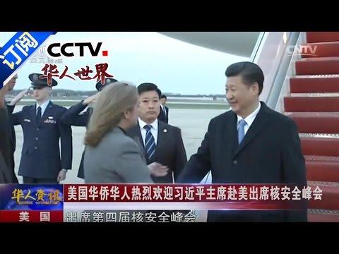 《华人世界》 20160401 | CCTV-4