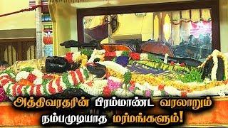 அத்திவரதரின் பிரம்மாண்ட வரலாறும் நம்பமுடியாத மர்மங்களும்! | Crazy Talk