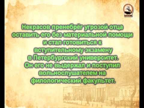 Краткая биография Некрасова