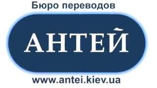 Весь спектр услуг переводов в Киеве(, 2015-02-05T11:58:42.000Z)
