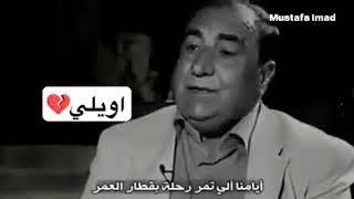 أيامنا الي تمر رحله بقطار العمر😣