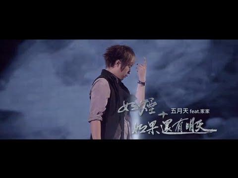 五月天feat家家[如煙+如果還有明天] 官方LIVE 2CD版MV