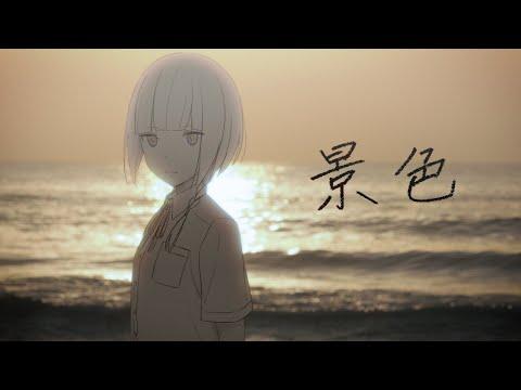 花譜 #60「景色」【オリジナルMV】