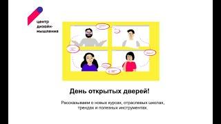 День открытых дверей новых программ 30 июня 2020