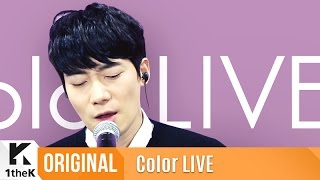 Repeat youtube video Color LIVE(컬러라이브):Yoon Han(윤한)_The lonely violet love light comfort that Yoon Han delivers_Loveless