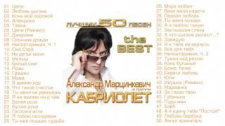 Александр Марцинкевич и группа Кабриолет - Лучших 50 песен