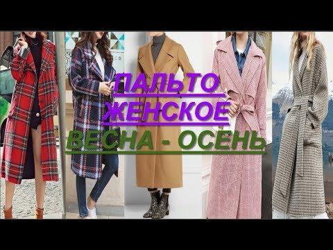 Пальто Осень Весна, Пальто Кашемир, Пальто Демисезонное Женское.