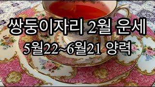 [별자리]쌍둥이자리 2월운세 연애/직장/금전/조언