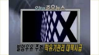 1996년 9월 15일 MBC 뉴스데스크 주요뉴스