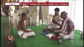 Veda Vidwan Mahasabha Grandly Held At Siddipet  Telugu News