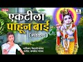 Ektila Pahun Bai Radhecha Kanha Gavlan Sumeet Music