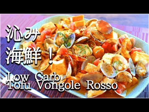 [low-carb]-seafood-thick-fried-tofu-vongole-rosso!