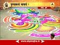 Ganesh Visarjan 2017 : Pune : Rangoli at Mandai : LIVE @9AM