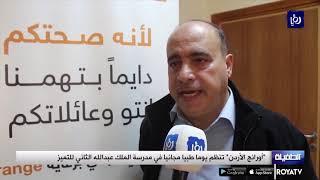 """""""أورانج الأردن"""" تنظم يوما طبيا مجانيا في مدرسة الملك عبدالله الثاني للتميز (17/11/2019)"""