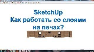 Как работать со слоями в SketchUp? Вы получили проект печи,как посмотреть порядовку?