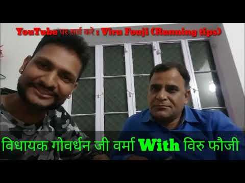 एक मुलाकात विधायक साहब के साथ गांव की भलाई का विषय है किसी पार्टी का नहीं