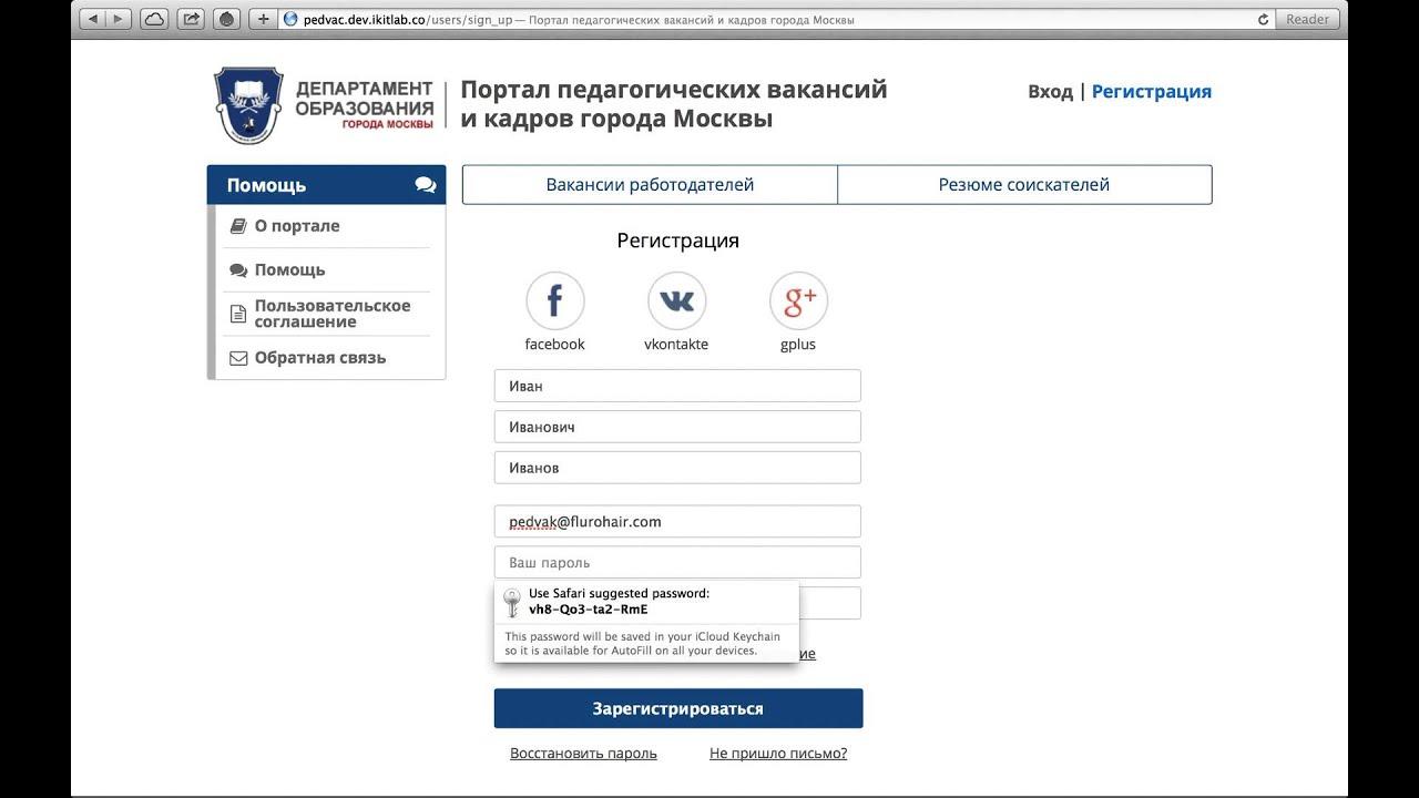 Знакомства e регистрация mail