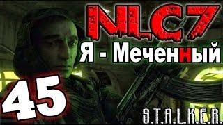 """S.T.A.L.K.E.R. NLC 7: """"Я - Меченный"""" #45. Лаборатория под базой бандитов в Темной Долине"""